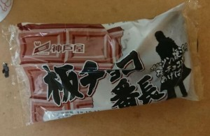 神戸屋板チョコ番長1
