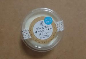 プレミアムロールケーキのクリーム1