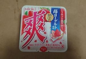 爽「苺ヨーグルト風味」1