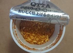 QTTAハンバーガー味2