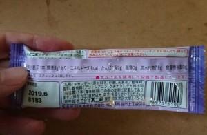 FUJIYAアンパンマンペロペロキャンディ ぶどう4