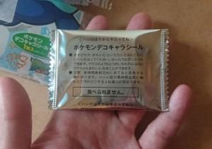 アシマリのミニ蒸しケーキバニラ7