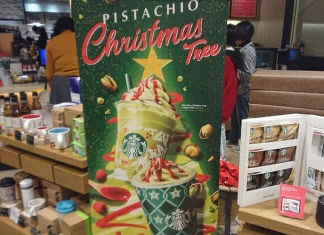 ピスタチオクリスマスツリーフラペチーノ1