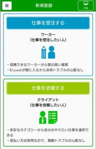 bizseek登録方法2
