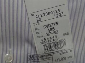 綿100%長袖ワイシャツ日本製3枚セット8
