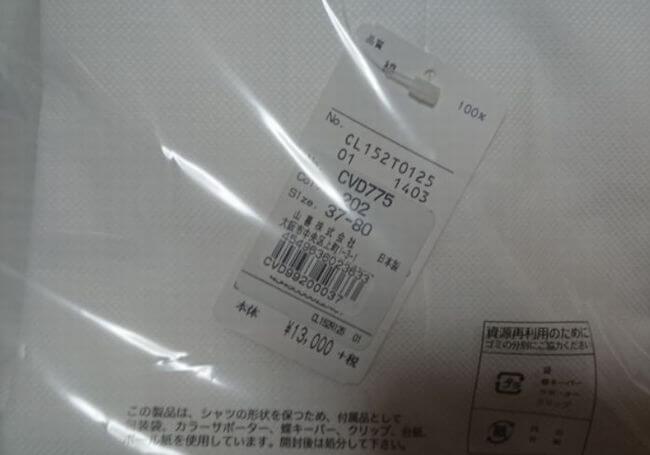 国産シャツ福袋2019
