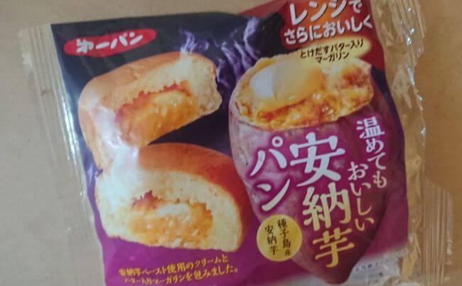 温めてもおいしい安納芋パン5