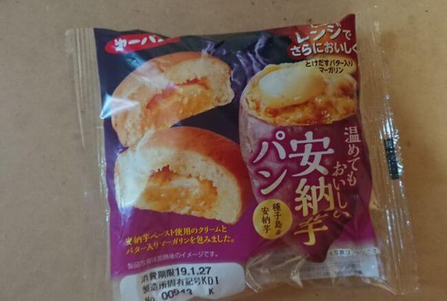 温めてもおいしい安納芋パン1