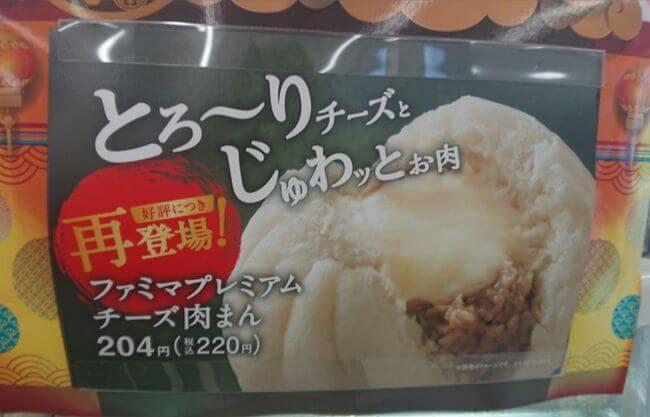 ファミリーマート「ファミマプレミアム チーズ肉まん」1