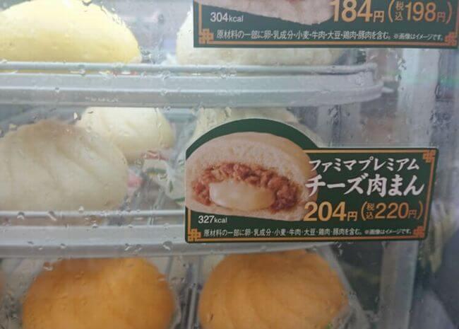 ファミリーマート「ファミマプレミアム チーズ肉まん」2