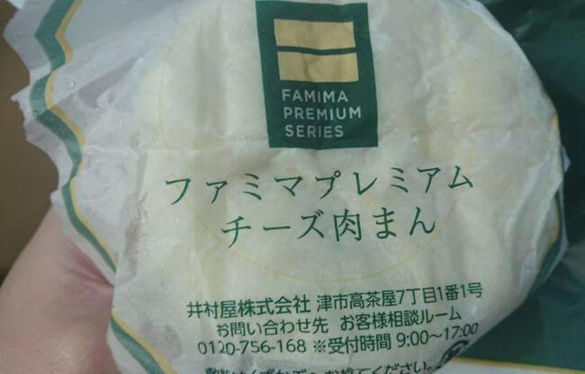ファミリーマート「ファミマプレミアム チーズ肉まん」5