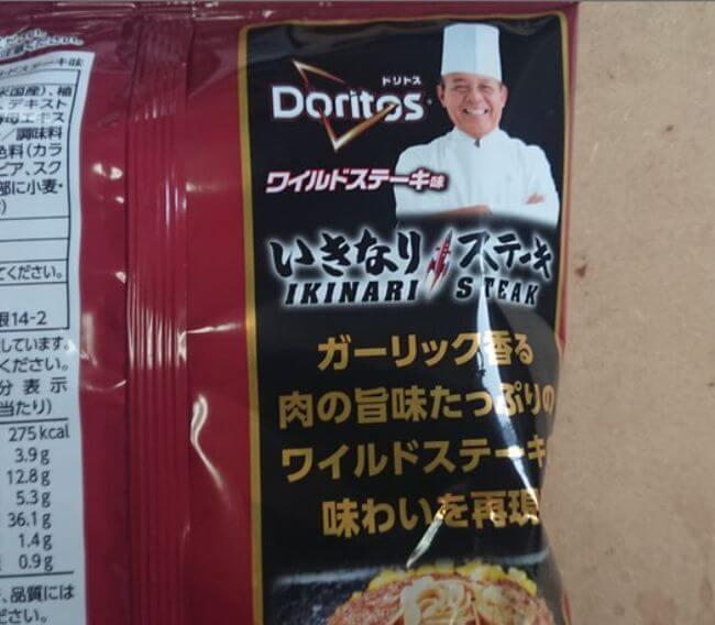 ドリトス いきなりステーキ ワイルドステーキ味4