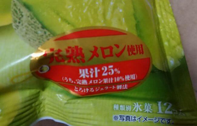 森永「アイスの実 メロン」5